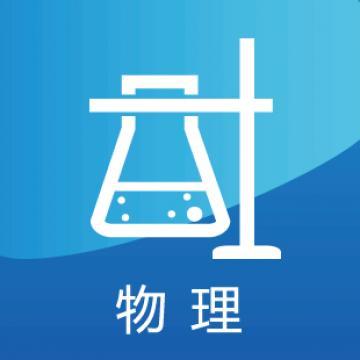 物理电路图标志