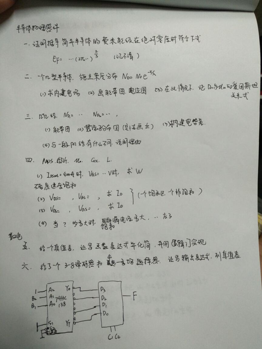 2018年清华大学832半导体器件与电子电路考研真题(回忆版)